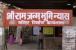 'سوامی سوروپانند سرسوتی کا اعلان: '21 فروری کو اجودھیا میں رکھی جائے گی رام مندر کی بنیاد