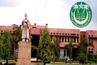 جامعہ ملیہ اسلامیہ میں تعلیمی سیشن 18 ۔ 2017 کیلئے ڈیڑھ لاکھ سے زائد فارم ہوئے جمع