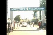 اورنگ آباد کا نام بدل کر سمبھاجی نگر کرنے