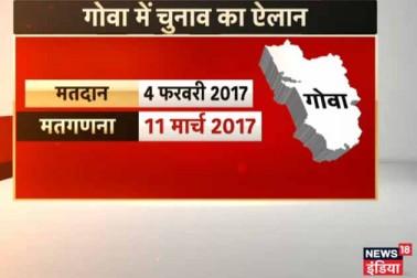 گوا میں 4 فروری کو ووٹنگ ہوگی۔ پنجاب میں بھی اسی دن ووٹ ڈالے جائیں گے۔