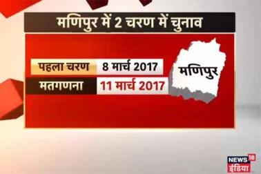 منی پور میں دوسرے مرحلے کے لئے 8 مارچ کو ووٹنگ ہوگی۔