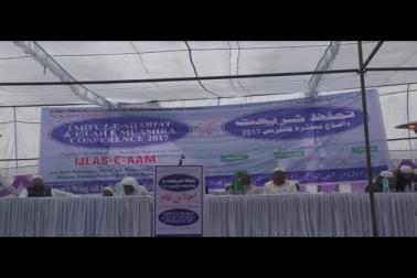 کانفرنس کے دوسرے سیشن میں ڈاکٹر اسماء زہرہ مسؤلہ ویمنس ونگ آل انڈیا مسلم پرسنل لا بورڈ نے اپنے صدارتی خطاب میں ''تحفظ شریعت'' کے عنوان پر خطاب کرتے ہوئے کہا کہ ملک کی فسطائی طاقتیں وقفہ وقفہ سے مسلمانوں کے ذیلی لا تعلق مسائل کو مسلمانوں سے منسوب کرکے بدنام کرنے کی کوشش کررہی ہیں۔
