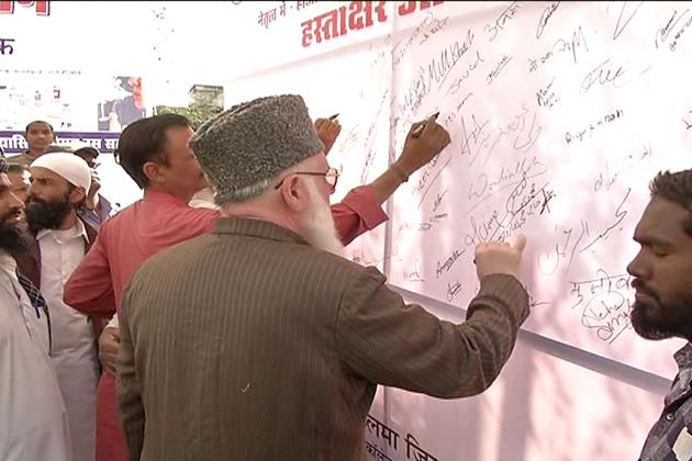 جمعیت علما مد ھیہ پردیش نے بھوپال کے اقبال میدان سے نشہ خوری کے لئے دستخط مہم کا آغاز کیا ۔