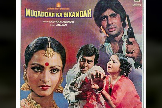 پرکاش مہرا کی فلم 'مقدر کا سکندر' 1978 میں آئی سب سے بڑی ہٹ فلم تھی۔ اس فلم کے گیت جتنے مقبول تھے، اتنے ہی مقبول اس فلم کے ڈائیلاگ بھی تھے۔ پیار، غلط فہمی اور ایکشن کے اس کاک ٹیل میں لوگ ایسے الجھے تھے کہ اس فلم کو سلور جوبلی ملی تھی۔