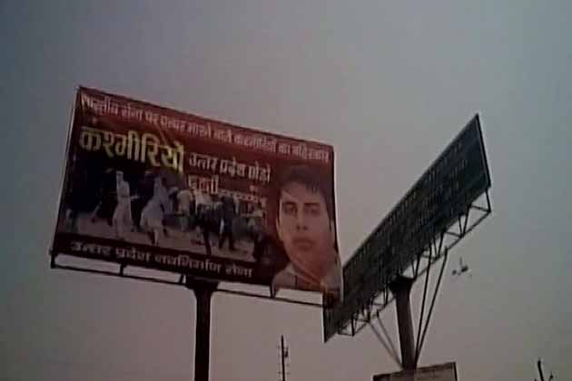 میرٹھ : کشمیری طلبہ کے خلاف دھمکی آمیز پوسٹر ، 30 اپریل تک ریاست چھوڑ دینے کی دھمکی