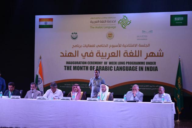 عربی زبان وادب سے متعلق ہفت روزہ عظیم الشان تقریبات کا جامعہ کے انصاری آڈیٹوریم میں افتتاح
