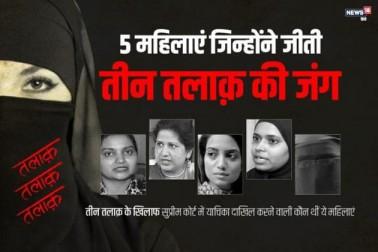 تین طلاق کے خلاف جدوجہد میں ان پانچ خواتین کا رہا خصوصی رول