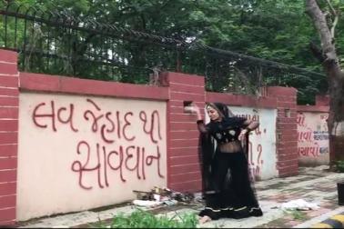 یہ سلوگن احمد آباد کی ایک دیوار پر نہیں بلکہ ایسی کئی دیواروں پر لکھا گیا ہے۔ جہاں سے روزانہ لاکھوں کی تعداد میں لوگ آتے جاتے ہیں ۔