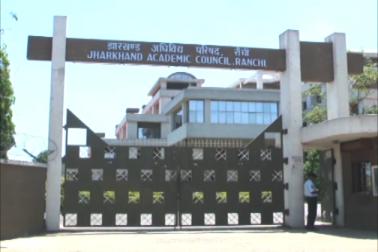 جھارکھنڈ اکیڈمک کونسل کا مدرسہ عالم و فاضل امتحانات کے انعقاد سے انکار