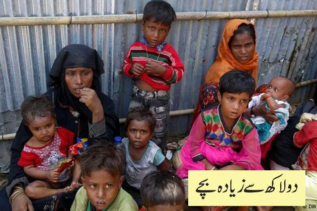 میانمار کے روہنگیا مہاجرین میں دو لاکھ سے زیادہ بچے ہیں جو ان پناہ گزینوں کا ساٹھ فیصد ہیں۔ میانمار سے ان مہاجرین کی زیادہ تعداد جنوب مشرقی بنگلہ دیش کے ضلعے کاکس بازار پہنچتی ہے، کیونکہ یہی بنگلہ دیشی ضلع جغرافیائی طور پر میانمار کی ریاست راکھین سے جڑا ہوا ہے، جہاں سے یہ اقلیتی باشندے اپنی جانیں بچا کر فرار ہو رہے ہیں۔