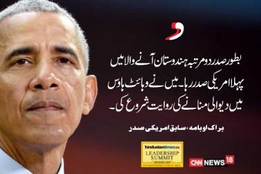 امریکہ کے سابق صدر براک اوباما ہندوستان ٹائمس لیڈر شپ سمٹ میںشرکت کی۔