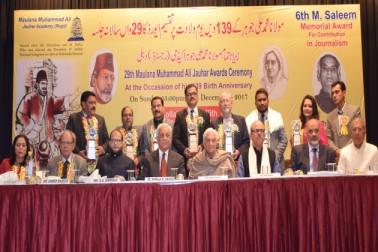 مولانا جوہر کے 139 ویں یوم پیدائش پر جوہر اکیڈمی کے زیر اہتمام تقسیم ایوارڈ کا انعقاد