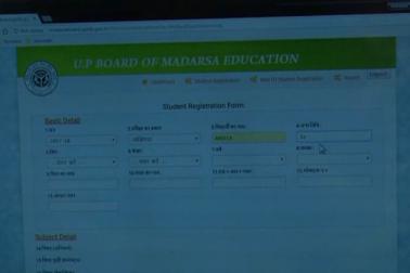اترپردیش :مدرسہ بورڈ امتحانات کے آن لائن فارم میں نئی معلومات طلب، طلبہ و مدرسہ منتظمین پریشان