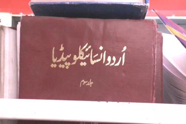 کونسل کی بک وین سے فروخت ہونے والی کتابوں میں ایک بڑی تعداد میں ادب، فن، تاریخ پر مبنی کتابیں شامل ہیں ۔