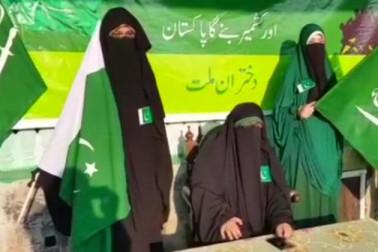 علاحدگی پسند لیڈر آسیہ اندرابی کی پھر زہر افشانی ، کشمیر کو بتایا پاک کا حصہ ، منایا یوم پاکستان