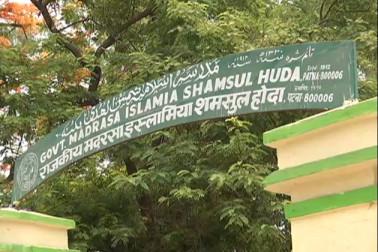مدرسہ اسلامیہ شمس الہدیٰ کا وجود خطرے میں، تعلیم پہلی کلاس سے فاضل تک کی ، مگر اساتذہ صرف پانچ