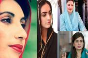 یہ حسین چہرے پاکستان کی سیاست میں لگا رہے ہیں گلیمر کا تڑکا