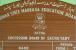 بہار مدرسہ ایجوکیشن بورڈ نے بڑھائی مولوی اور فوقانیہ کے امتحان کی تاریخ