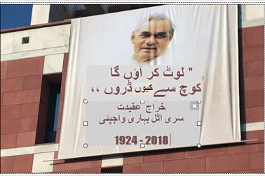 واجپئی کے انتقال سے ملک کی سیاست میں ایک بڑا خلا پیدا ہوگیا۔ سرفراز صدیقی