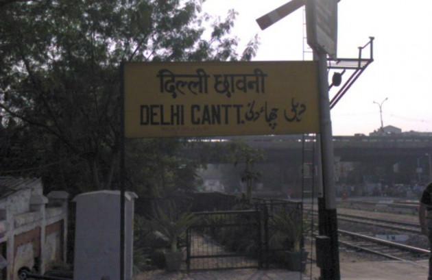دہلی کنٹونمنٹ روڈ :لوگوں کا ایسا کہنا ہے کہ رات کے وقت سفید ساڑی میں ایک عورت یہاں دکھتی ہے۔ اس روڈ کو بھی ڈراونا مانا جاتا ہے۔