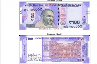 اے ٹی ایم میں ملنے لگا ہے کہ 100 روپے کا نیا نوٹ ، اس طرح پہچانیں نوٹ اصلی ہے یا نقلی