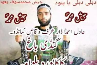 پلوامہ خودکش حملہ: سی آر پی ایف قافلے کے حملہ آورکا ویڈیو، جب میرا پیغام دیکھو گے تب میں جنت میں مزے لوٹ رہا ہوں گا