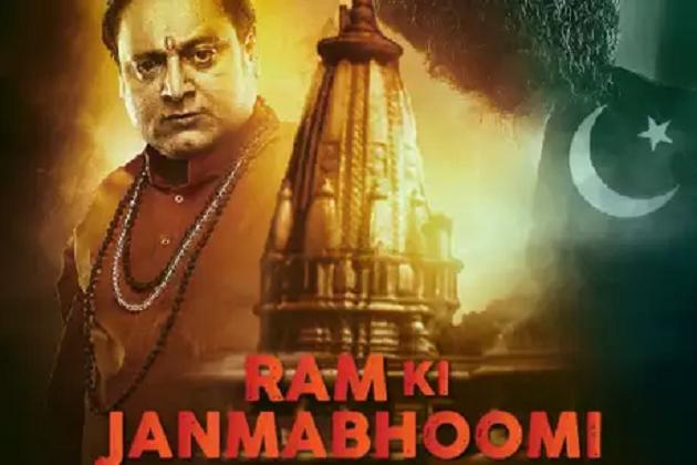 شیعہ وقف بورڈ کے صدر نے 'رام مندر' پر بنائی فلم، انتخابات سے پہلے پورے ملک میں ہوگی رلیز