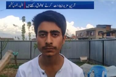 جموں وکشمیر :  پٹن سے تعلق رکھنے والے آرین خان کا کارنامہ،آپ بھی رہے جائیں گے حیران۔ دیکھیں ویڈیو