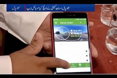 نمازکے اوقات کو جاننے کے لئے نمازخبری کے نام سے  موبائل ایپ لانچ ۔ مساجد کمیٹی بھوپال نے کی پہل