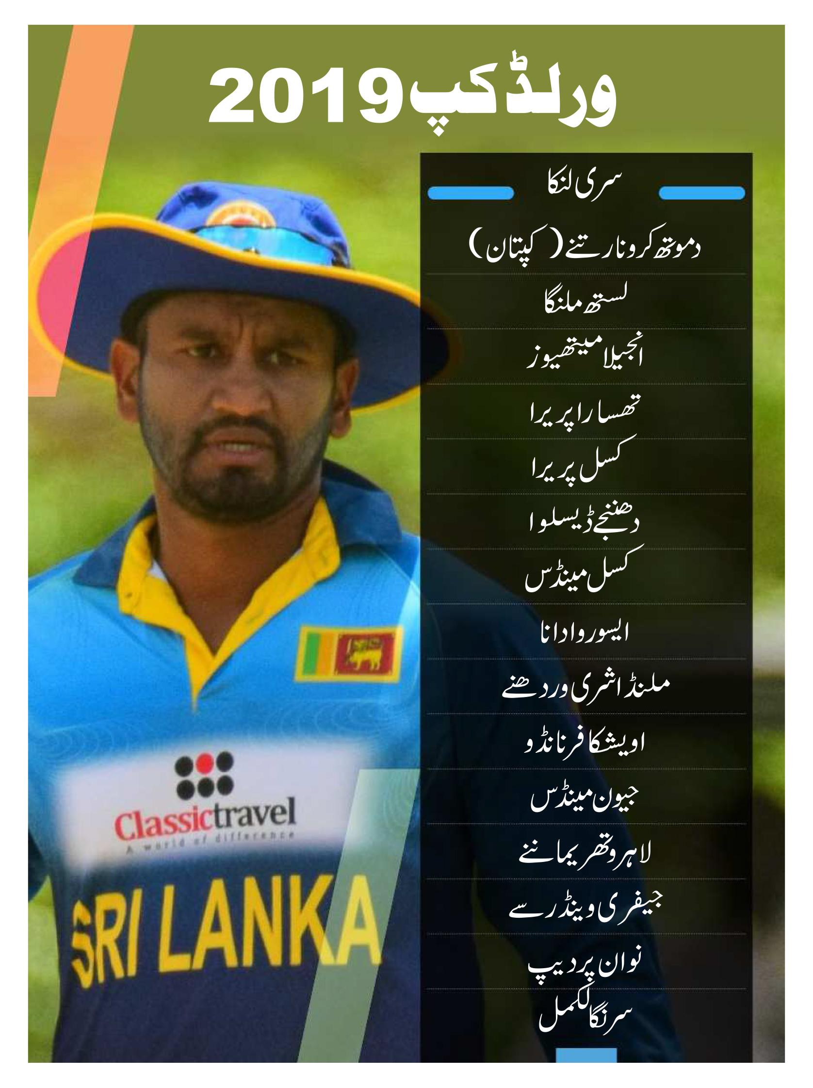 سری لنکا نے اس میگا ایونٹ میں ابتک اچھی کارکردگی کا مظاہرہ کیا ہے ۔ 1996 میں آسٹریلیا کو ہراکر فاتح بننے والی یہ ٹیم 2007 اور 2011 میں سکینڈ رنر اپ رہی تھی ۔