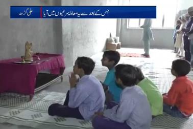 علی گڑھ میں ایک مدرسہ ایسا بھی جہاں ایک ہی چھت کے نیچے نماز اور پوجا دونوں ہوتی ہے