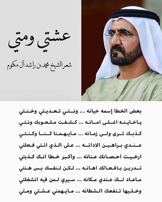 سلطان راشد ال مکتوم نے لکھا کہ بے وفا تم نے سب سے قیمتی بھروسے کو دھوکہ دیا اور اب تمہارا کھیل سب کے سامنے آگیا ۔ تمہارے جھوٹ بولنے کا وقت ختم ہوگیا اور اب یہ معنی نہیں رکھتا کہ ہم کیا تھے اور تم کیا ہو ۔