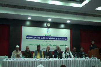 سرسيداحمد ، علامہ اقبال اور مولانا ابوالکلام آزاد کی فکری جہات اور معنویت پر ایوان غالب میں سیمینارکاا نعقاد