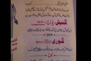مالیگاوں والوں کی اردو سے محبت ، مراٹھا سماج کے سبھاش گائیکواڑ کے بیٹے کی شادی کا کارڈ اردو میں