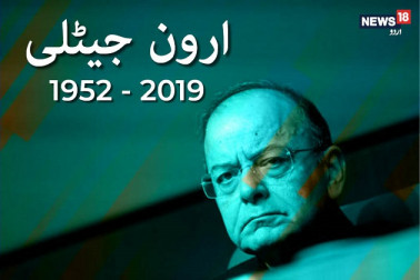 سابق مرکزی وزیرارون جیٹلی نہیں رہے، 66 سال کی عمرمیں ایمس میں آج لی آخری سانس
