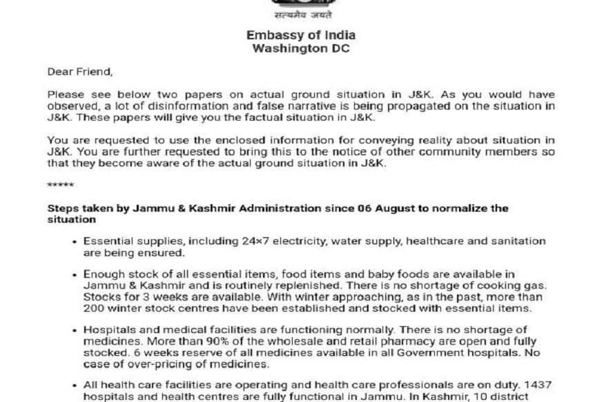 نیوز18 کے پاس ایک ای میل کی کاپی ہے جوامریکہ میں ہندوستانی سفارتخانے نے امریکہ میں مقیم ہندوستانیوں کو لکھی ہے۔
